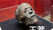 王莽的头颅,被历代皇室珍藏了272年,它有何特殊?