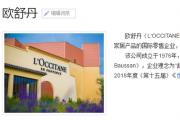 欧舒丹美国分公司申请破产 公司目前拥有近1.62亿美元的高额负债