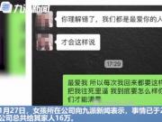 现实版樊胜美家属获赔16万