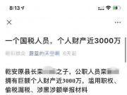 税务局科员被举报违规经商财产近3000万 还包养情妇