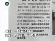 四川19岁女大学生学车结束后失联,警方回应:已找到遗体!