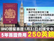 那些拿着BNO护照跑到英国的港人