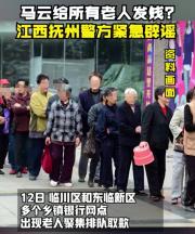 """大量老人在银行聚集,竟为领""""马云发的红包"""""""