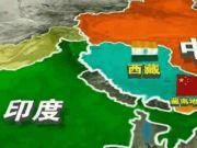 中印内幕:印度被迫交出30万平方公里土地