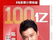 陈思诚导演电影票房超100亿,成中国首位百亿票房导演