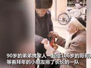 90岁弟弟拖家带口向106岁哥哥拜年 网友:羡慕了