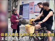 桂林老奶奶用英语给外国友人推荐旅游路线走红,不少网友自愧不如!