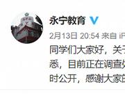 """宁夏一学生网名""""肖战糊了""""遭老师辱骂? 教育局介入调查"""