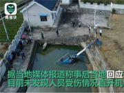 安徽一直升机坠入村民家中池塘,该飞机属于个人黑飞