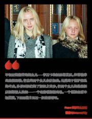 """普京""""藏""""30多年小女儿活泼大胆 却因政治联姻遭背叛"""