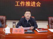 """县委书记严重带坏党风政风被撤职 官方仍称其""""同志"""""""
