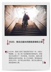 2020,我走过最长的路就是长租公寓维权之路