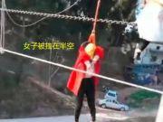 """女子在""""网红""""景区发生意外,悬挂在半空中,失去知觉"""