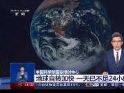 这道天文地理题,冲上热搜第一!一天还是24小时吗?