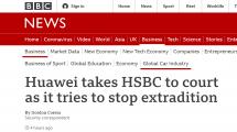英媒:华为将在英国把汇丰告上法庭,要拿到关键文件