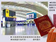 """""""民主""""舔狗的下场!一家12口持BNO护照投奔英国被遣返"""