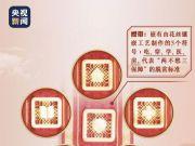 """脱贫攻坚楷模奖章设计有4个含义 致敬""""中国扶贫人"""""""