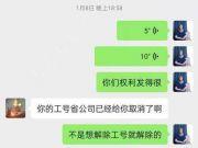 曝中国人寿员工未配合造假被解约 中国人寿怎么啦