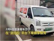 湖南三部门回应货拉拉运营资质:无运输许可已报交通部