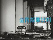 中国夫妻在金三角开餐馆:离不了毒品 妻子被强奸杀害
