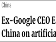 """谷歌前CEO渲染""""对抗中国"""":美国只领先中国一两年,而非五年十年"""