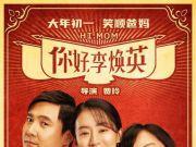 票房破39亿,贾玲将捐出《你好,李焕英》她个人的全部收益?