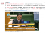 中国驻联合国代表当面点名警告英国德国