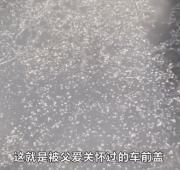 """老父亲用钢丝球帮儿子洗车,奥迪A6秒变""""星空漆"""""""