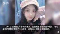 23岁女生在货拉拉车上跳窗身亡:司机曾三次偏航,货拉拉回应了