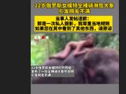 22岁俄罗斯女模特裸体骑濒危大象