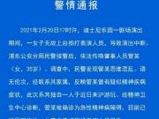 警方通报上海迪士尼游客殴打演员
