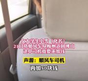恐怖惊吓!一女大学生搭顺风车遭恐吓!