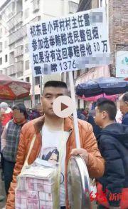 男子身挂现金赌50万举报村主任贿赂选举!