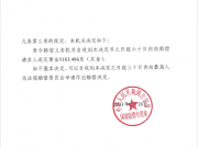 商人黄金被扣26年续:公安部责令青海省公安厅返还五千余克