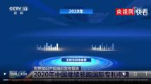 华为连续四年成为全球专利申请最大来源