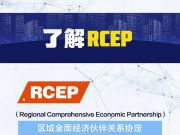 中国政府已经核准RCEP