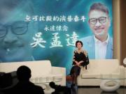 TVB举行直播活动悼念吴孟达!