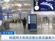 韩国两大免税店撤出航站楼 500员工面临失业