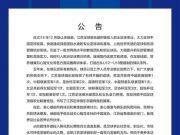 江苏足球俱乐部停止运营,中超联赛怎么了?