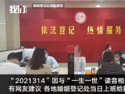 民政厅回应拒绝3月14日加班建议:按规定当天休息