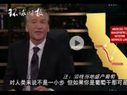 美脱口秀主持人犀利吐槽:美国已经输给了中国