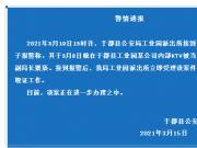 江西于都公安:接到一女子报警称其被当地司法局副局长猥亵,正开展调查