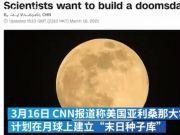美科学家欲打造月球方舟