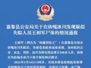 警方通报打捞出疑似西藏冒险王尸体