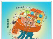 九江市妇联倡议抵制高额彩礼