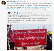 """这个在缅甸""""追杀""""中国人的""""人权组织"""" 什么来头?"""