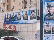 物业撤明星广告牌换成戍边英雄