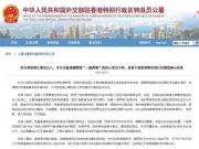 驻港公署:干预香港事务是痴心妄想