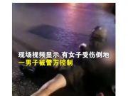网曝男子持刀当街杀人,女子身穿丝袜当场身亡