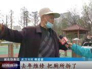 神操作!武汉一公厕改成餐馆,市民很生气:到处有人大小便